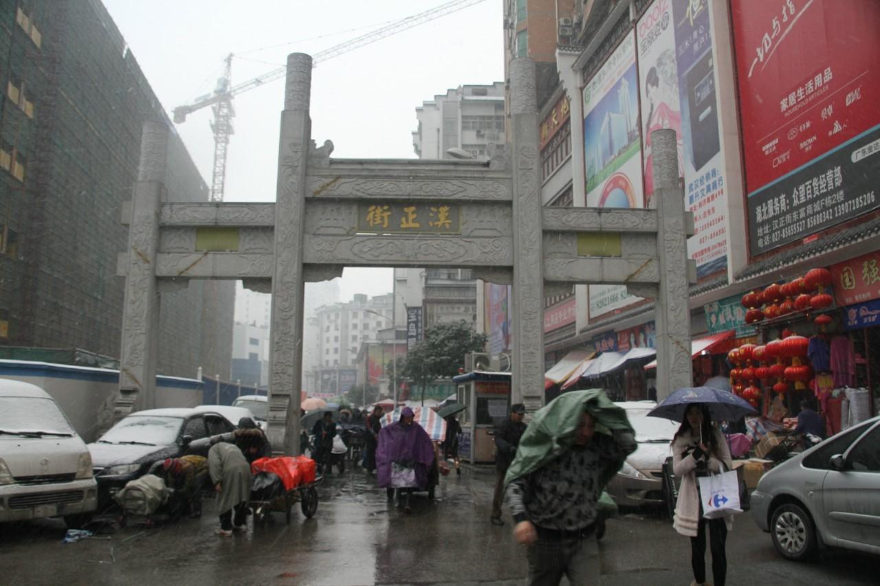 武汉汉正广场