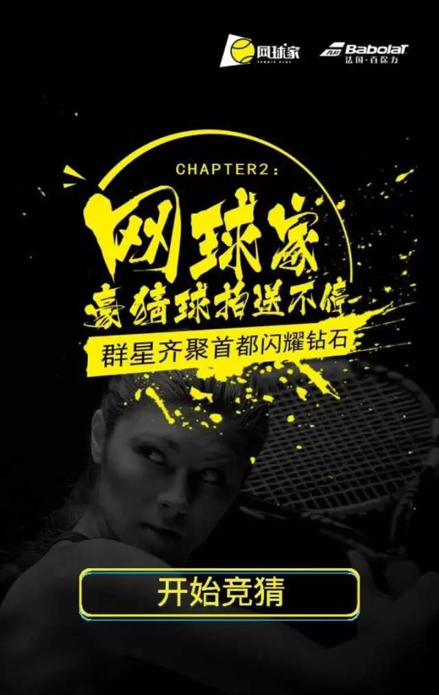 赛季家南京网球第二站中网v赛季已经开始啦!-搜中国奥体中心体育馆图片