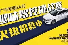 传祺GA3S 200T邀你挑战超级试驾员,费用全包赢三千油卡!