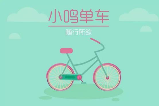 坤鹏论:共享自行车成为下一个风口-自媒体|坤鹏论