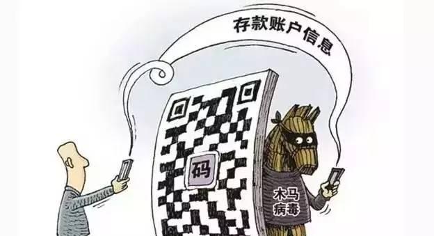 """江西现""""二维码交通罚单""""骗局"""