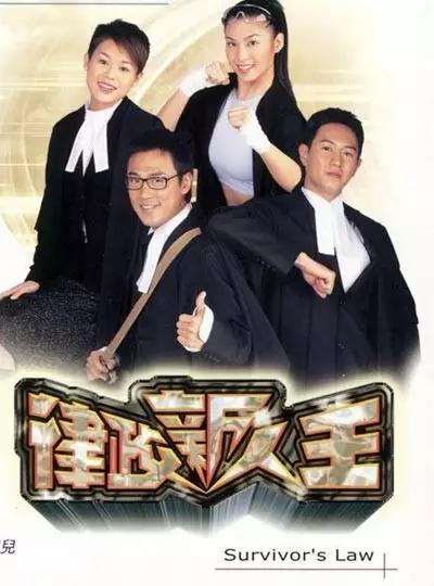 律政新人王ii