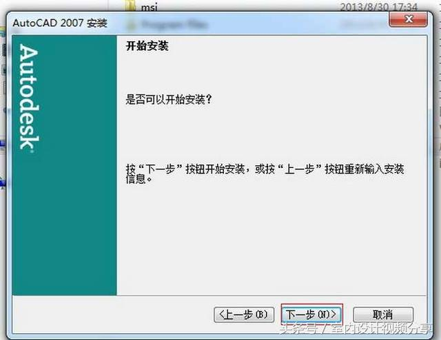 cad2007破解官方中文版安装图文教程,破解注册方法