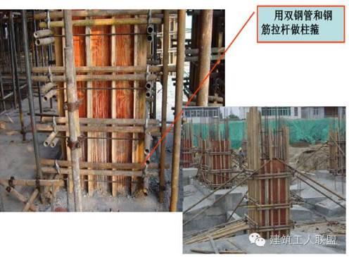 模板工程施工的基本流程为:编制模板施工方案→搭设模板支架→安装