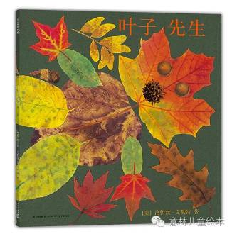赠~关于秋天的绘本