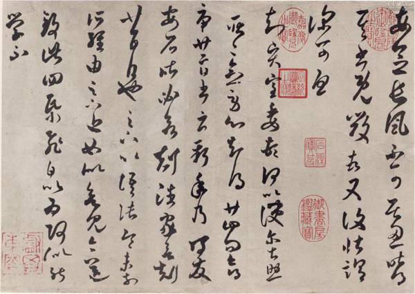 书法欣赏 史上最强王羲之书法全集图片