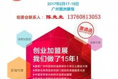 2017广州特许加盟展一创业,招商,加盟的对接平台!