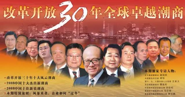 据不完全统计,2014年有16位潮商登陆福布斯中国富豪榜,总身家2218亿元