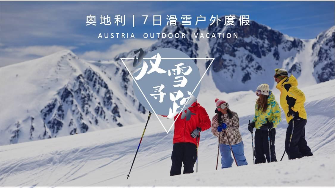 驭雪寻踪 | 奥地利圣安东瑟尔登7日滑雪度假
