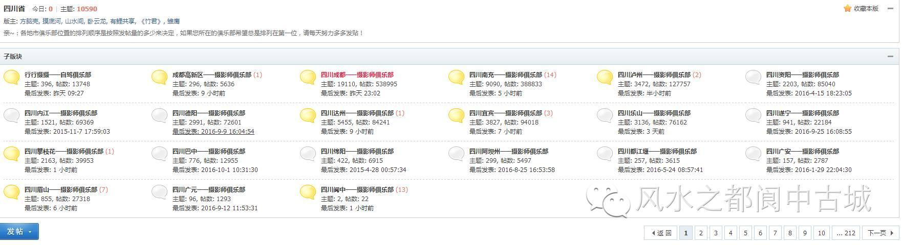 风水之都·阆中古城 | 中国旅游摄影网阆中建站揭牌仪式邀请函图片