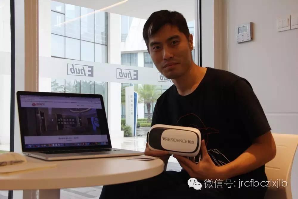 【香港创业故事】港大IT高材生建VR看房第一网