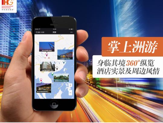"""洲际旅店团体推出全新""""洲游""""360°假造全景挪动平台"""
