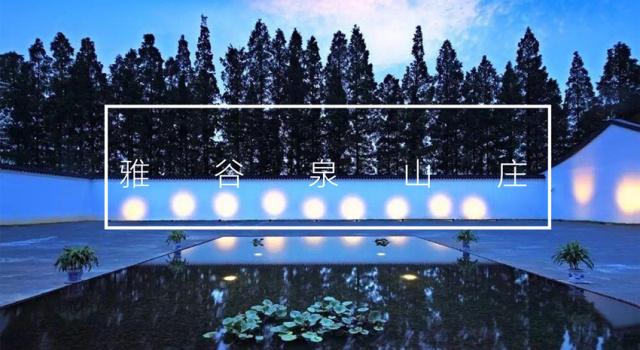 """雅谷泉酒店邀你""""定格杭州最美酒店表情""""图片"""