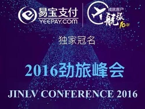 中国最牛航企怎样掘金旅游业 向劲旅峰会大佬发问!