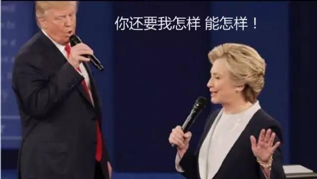希拉里与特朗普唱表情这情歌最新元宵节动态祝福表情包哪里找看得克林顿翻图片