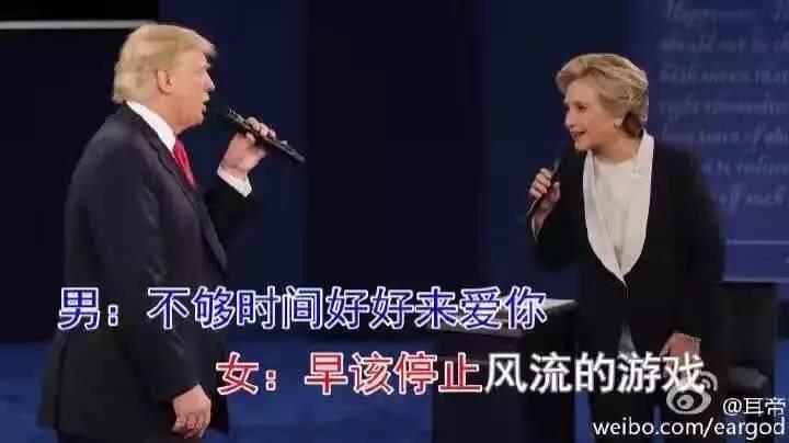 中美KTV风表情,希拉里川普的辩论竟被一波夸张的搞笑动漫图片图片