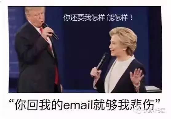 【希拉里川普ktv风表情包】辩论竟被中美网友恶搞成图片