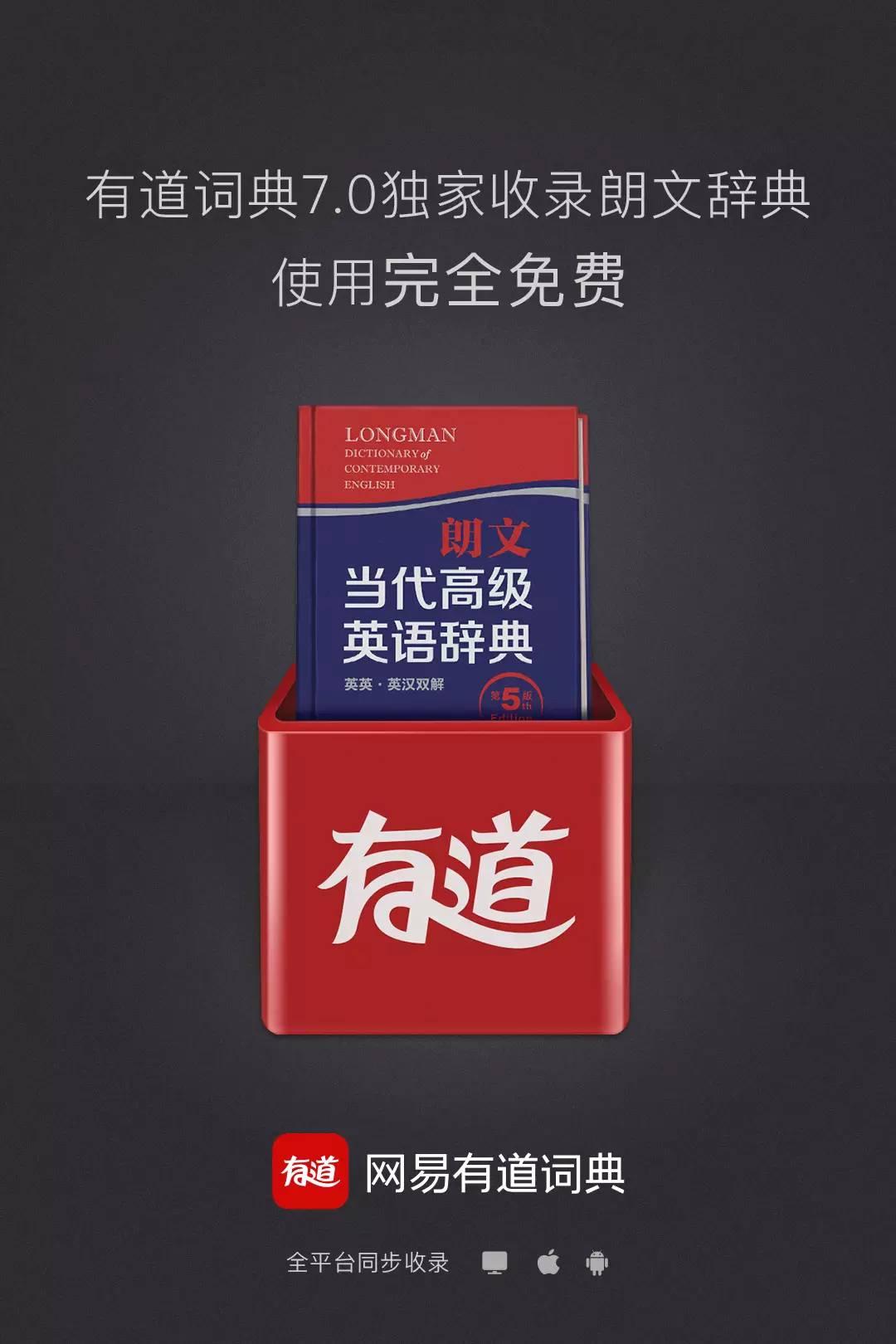 有道词典标准版V7.0用于宣传中文安装版本