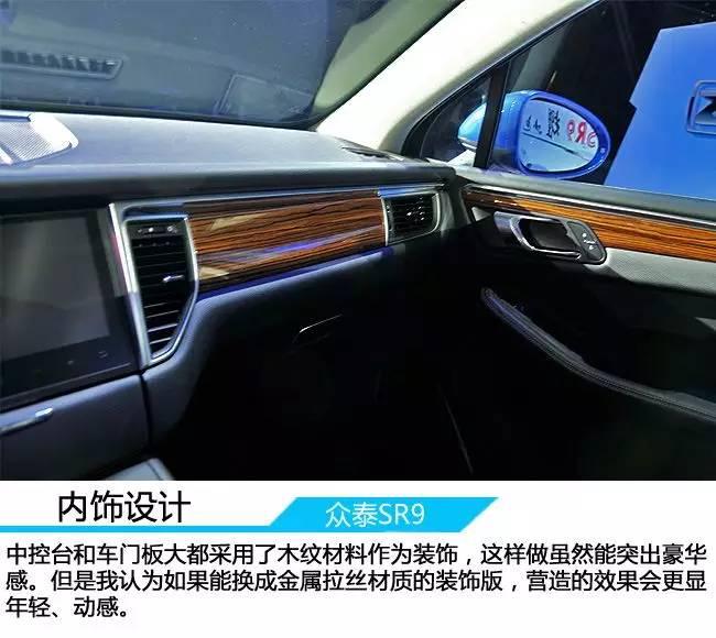 配置方面,sr9配备有车内氛围灯,液晶仪表盘,中控彩色显示大屏