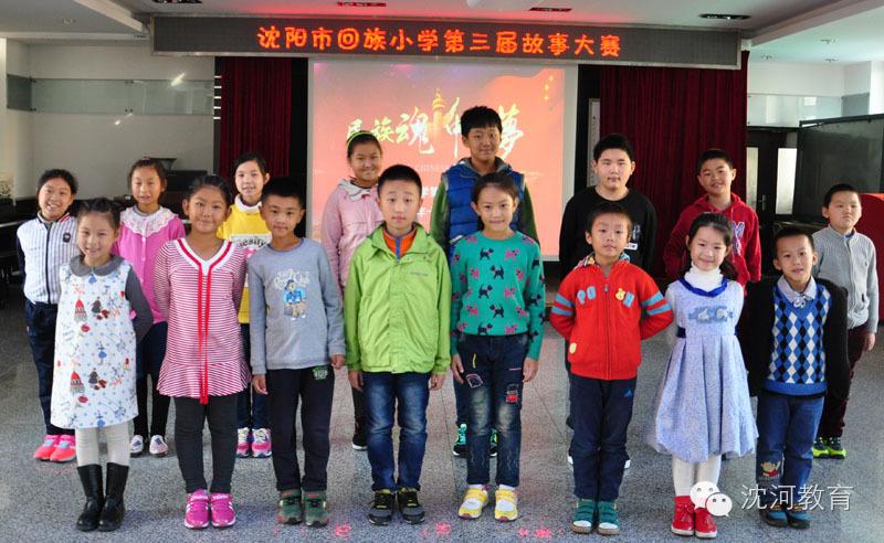 回族小学举办 民族魂 中国梦 第三届故事大赛