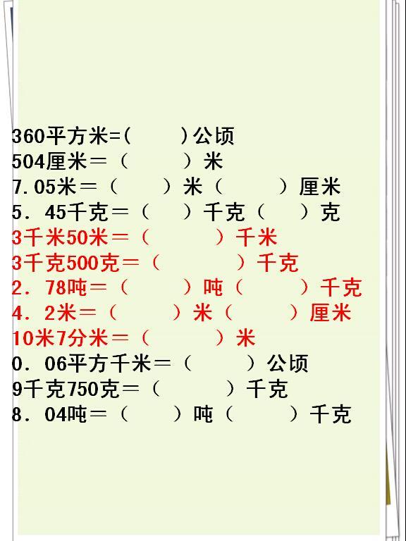 0米1米=10分米 1分米=10厘米1米=100厘米 1厘米=10毫米    小学数