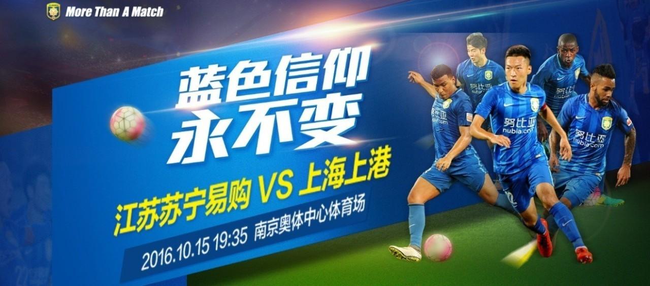 球讯   周六主场迎战上海上港 球票继续发售