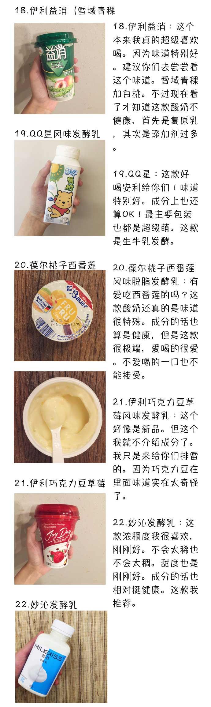 分分钟教你辨别超市酸奶好坏!