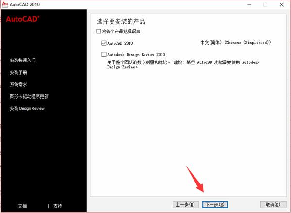 CAD201064位win7重装提示未安装,安装打开cad击失败新双程序图片