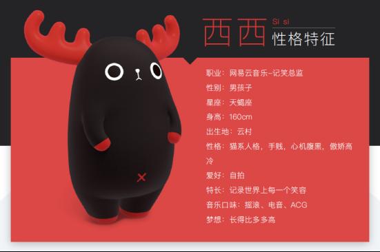 网易云音乐吉祥物正式发布 治愈鹿和傲娇鹿的照片 - 3