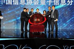 2016中国量子信息技术产业发展论坛