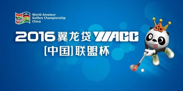 """赛事公告 2016翼龙贷WAGC(中国)联盟杯海南赛区晋级"""""""