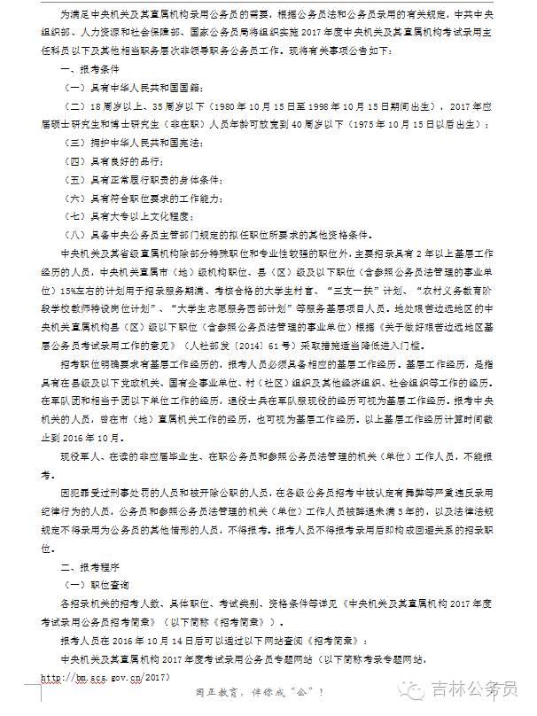 2017国家公事员考试招录宣告