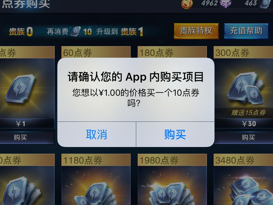 求可以刷q币或王者荣耀点卷的软件