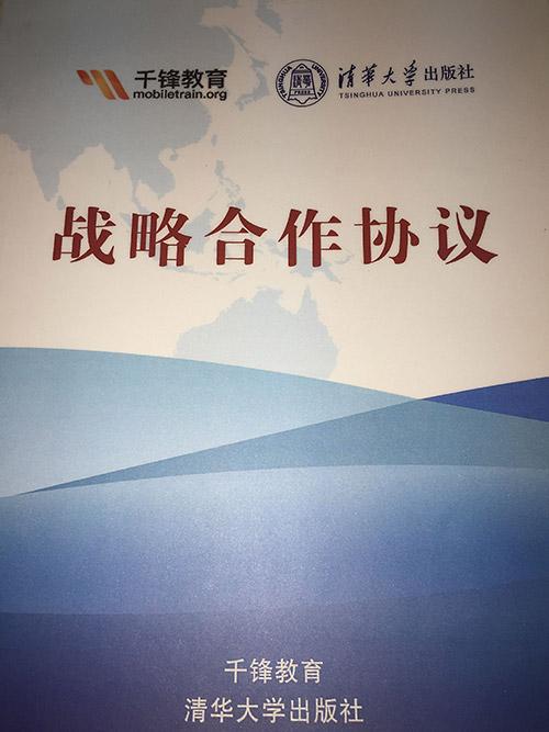 千锋教育与清华大学出版社签署战略合作协议