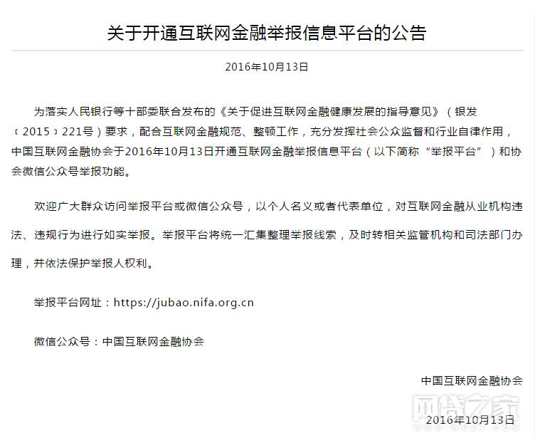 """【新闻速递】中国互联网金融协会开通举报平台 P2P"""""""