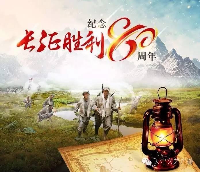 十送红军 歌曲 文艺广播纪念长征胜利80周年系列展播