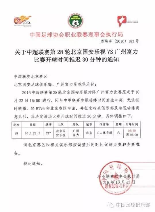 """《关于中超联赛第28轮北京国安VS广州富力比赛开球"""""""
