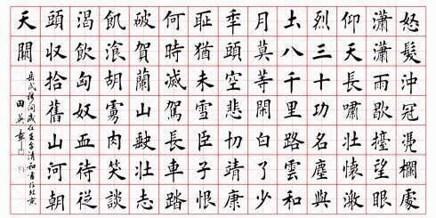刘炳森 顾仲安 庞中华等书法家作品 端正美观