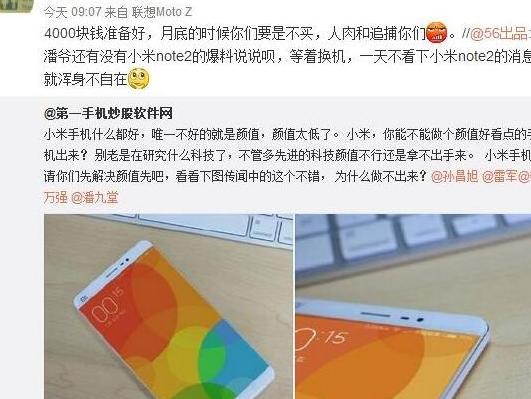 """小米Note 2冲击高端!定价4000你会买吗?"""""""