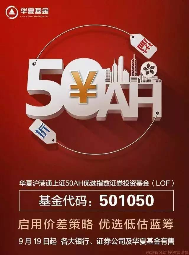 华夏沪港通上证50AH优选指数基金(LOF)火热