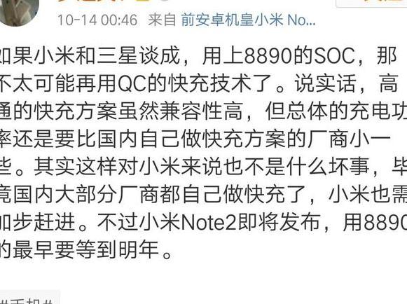 """小米note2劲爆!高通821三星8890曲面,对飚魅族"""""""