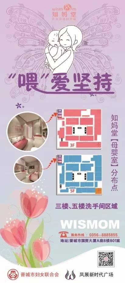 母爱十平方,温暖一座,jick lce城!晋城知妈堂两个母婴室投入使用!