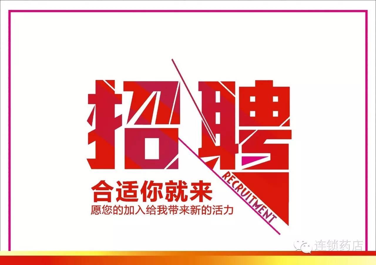 """35家连锁药店招聘启事!"""""""