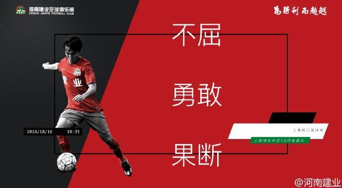 河南建业战上海申花海报:荣耀建业