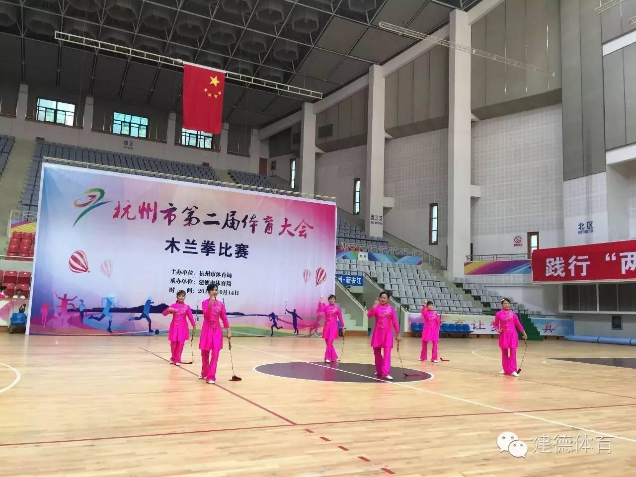 建德木兰在杭州市第二届公园大木兰拳比赛收仙桐体育体育-攀岩区评论图片