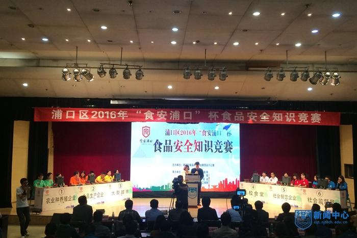 """我校荣获浦口区食品安全知识竞赛团体一等奖"""""""
