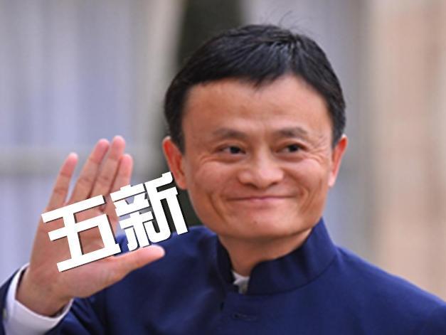 """马云突抛""""五新""""观点,这份解读牛逼?"""""""