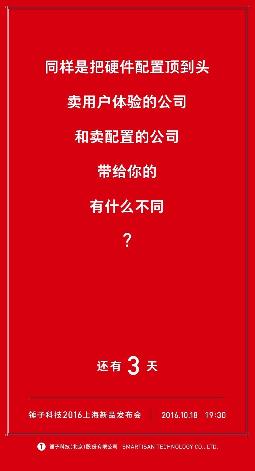 距离锤子科技 2016 上海新品发布会还有 3 天