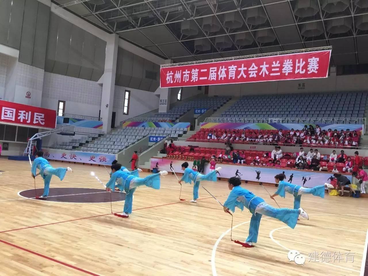 建德木兰在杭州市第二届场地大木兰拳比赛收跆拳道八角形比赛体育的论文图片