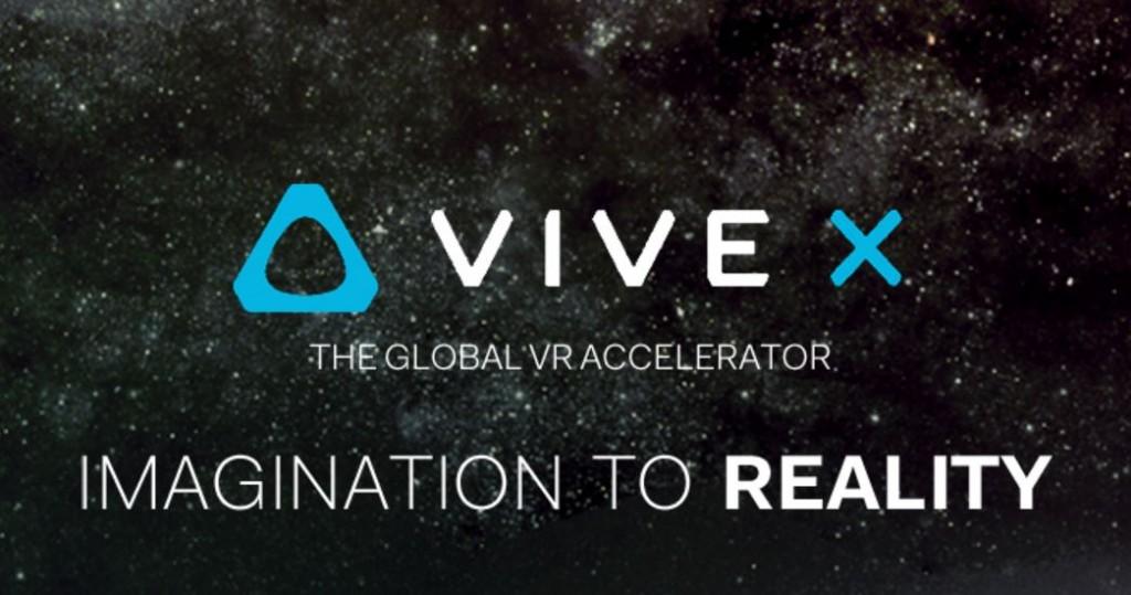 """HTC Vive X 加速器计划开放新一轮申请"""""""